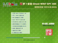 萝卜家园 GHOST WIN7 SP1 X64 暑期装机版 V2019.08 (64位)